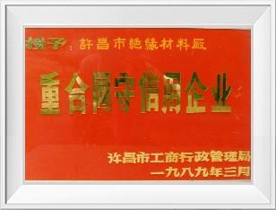 Chinese credit enterprise