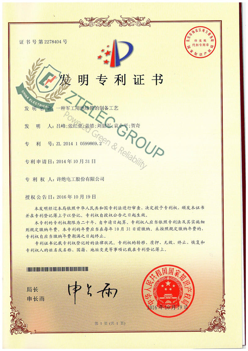 electrical-insulation-pipe-certificate